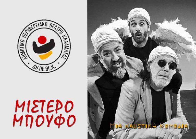 ΜΙΣΤΕΡΟ ΜΠΟΥΦΟ