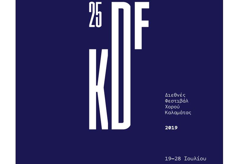 25ο Φεστιβάλ Χορού Καλαμάτας