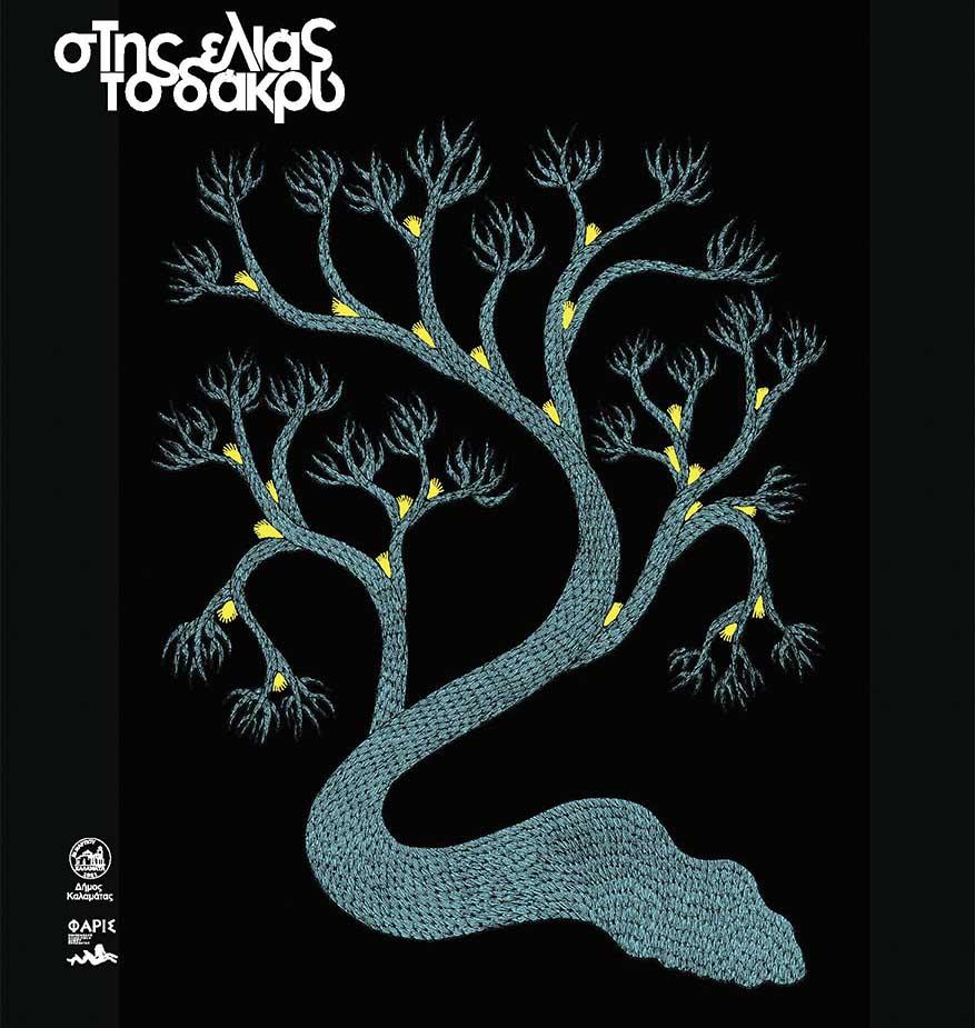 """1ο Φεστιβάλ Αφήγησης Λαϊκού Παραμυθιού, με τίτλο """"σΤης ελιάς το δάκρυ"""""""