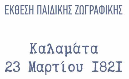 ekthesi_zografikis