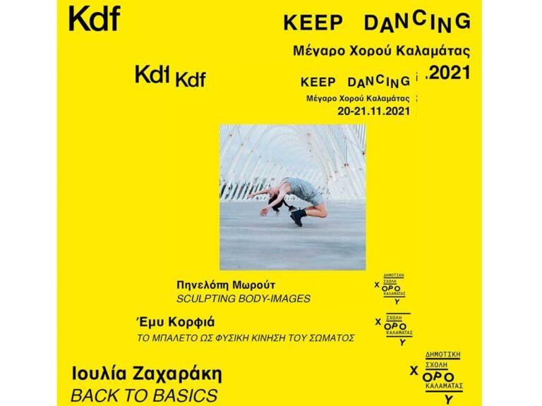 keepdancing1